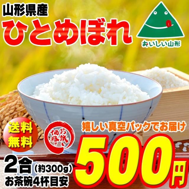 米 お米 ポイント消化 ひとめぼれ 300g (2合) 玄...