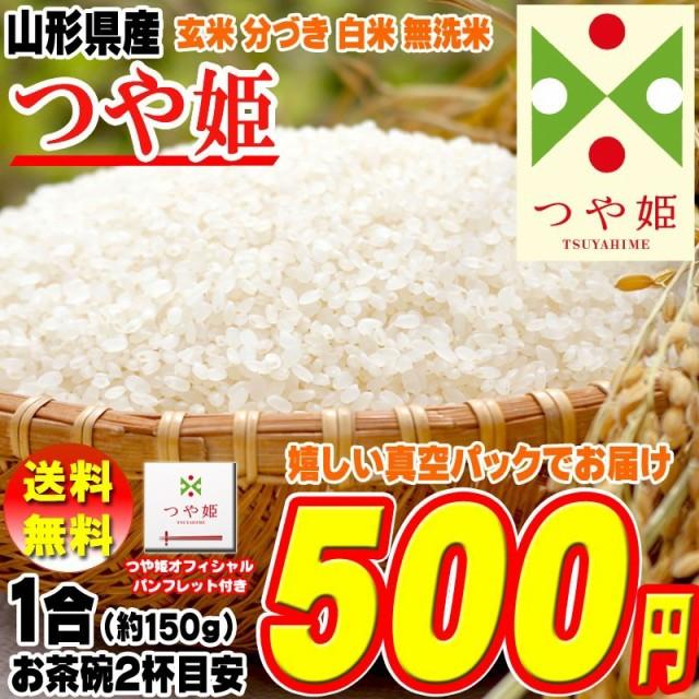米 お米 ポイント消化 つや姫 150g (1合) 玄米 令...