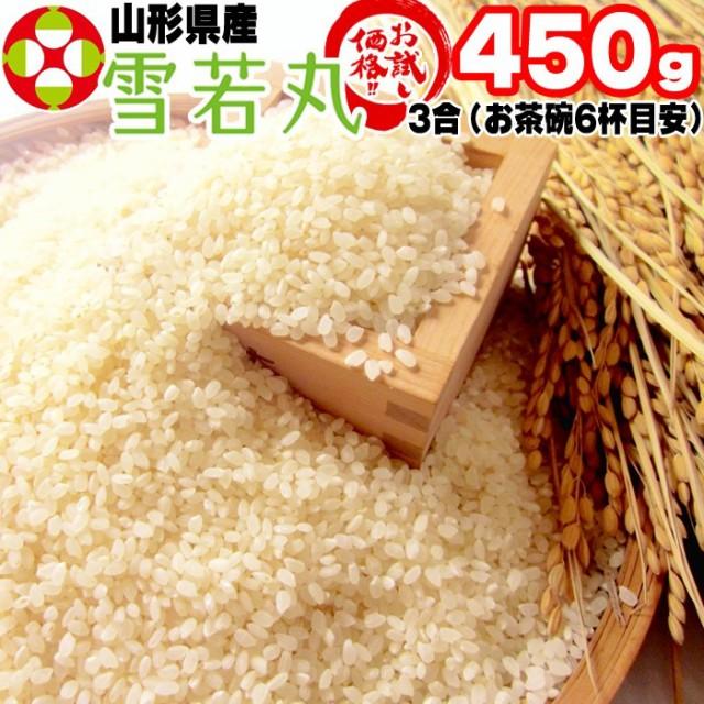米 お米 ポイント消化 雪若丸 450g (3合) 玄米 令...