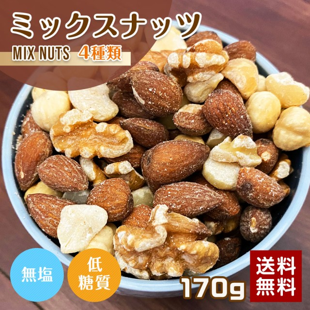 【複数購入で最大800円OFF】4種 ミックスナッツ 1...