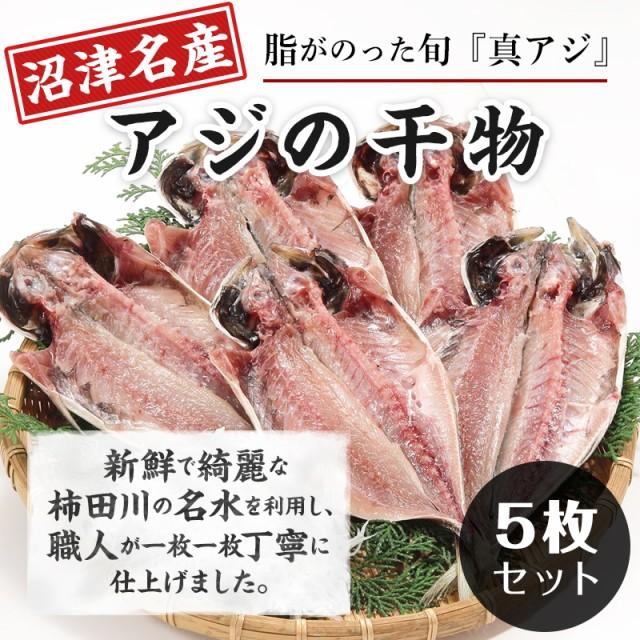 アジの干物 5枚セット 送料無料 静岡県 沼津産