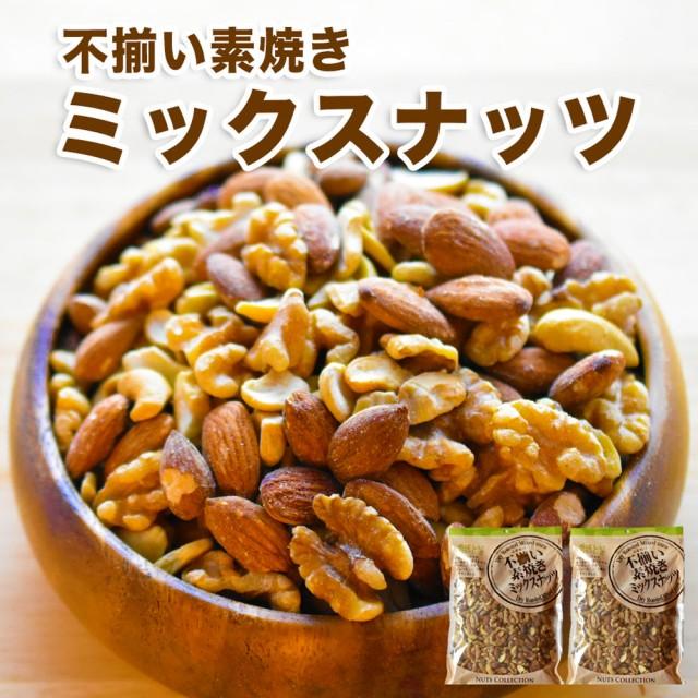 不揃い 素焼き 3種ミックスナッツ 800g (400g ×...