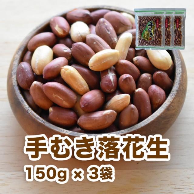 手むき落花生 450g (150g×3袋)ピーナッツ 訳あ...