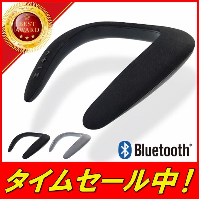 ネックスピーカー 首掛け Bluetooth スピーカー ...