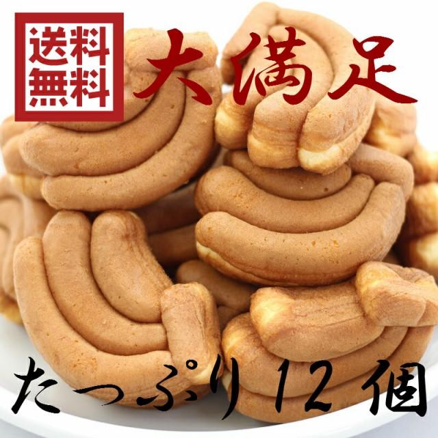 【送料無料】 【訳あり バナナカステラ(12個入)】 アウトレット お徳用 茶菓子 和菓子 かすてら ばなな バナナ クリーム 人形焼 業務用