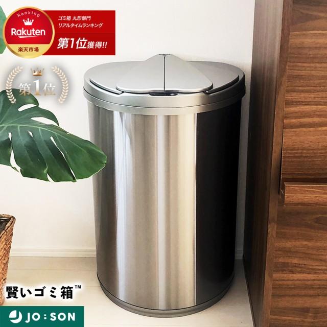 【 賢いゴミ箱 】ゴミ箱 自動ゴミ箱  47L (45リッ...