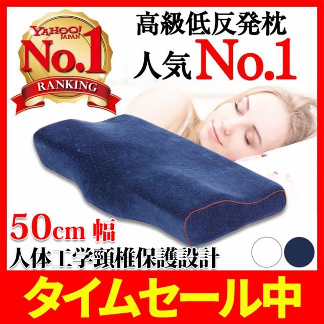 枕 まくら 安眠枕 低反発枕 快眠枕 快眠枕 いびき 肩こり 首こり 無呼吸 防止 対策 改善 敬老の日 健康枕 人間工学 頸椎安定 サポート ピ