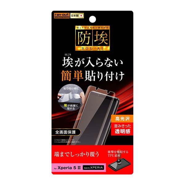Xperia 5 II フィルム TPU 光沢 フルカバー 衝撃...