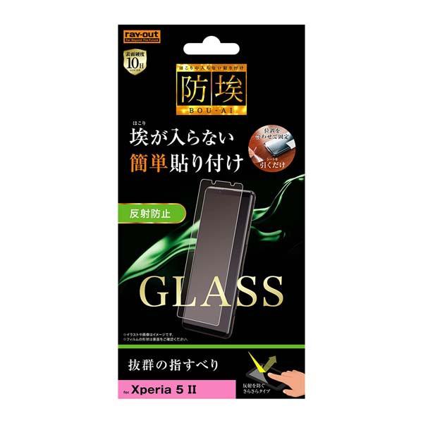 Xperia 5 II ガラスフィルム 防埃 10H 反射防止 ...