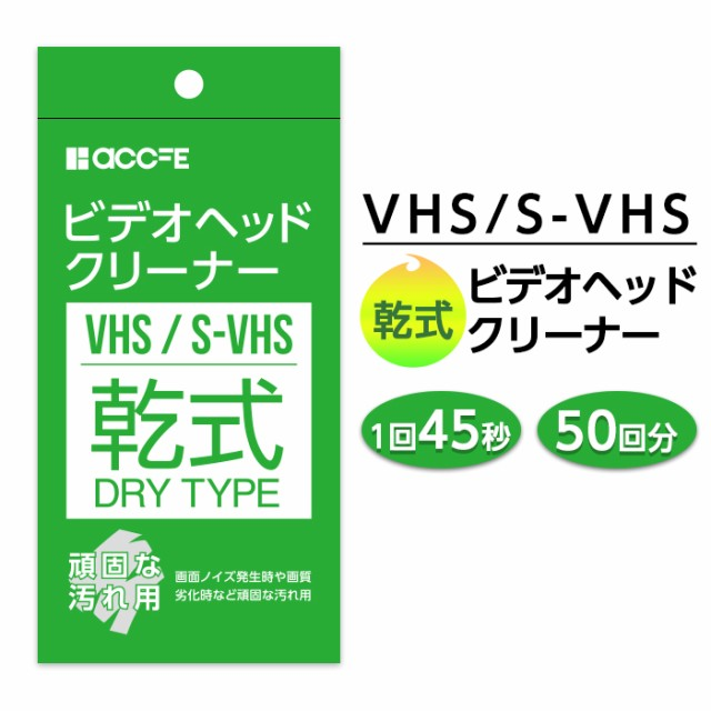 【P10倍】 vhs クリーニングテープ クリーナー ヘ...