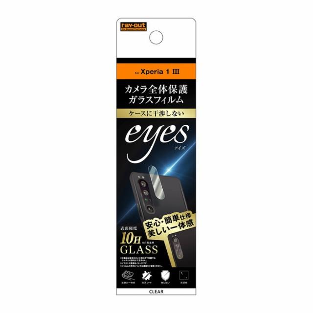 Xperia 1 III ガラスフィルム カメラ 10H eyes / ...