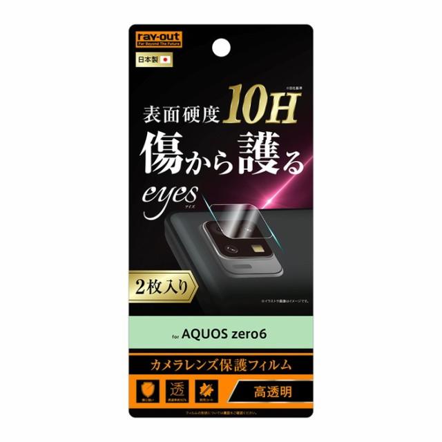 AQUOS zero6 フィルム 10H カメラレンズ 2枚入り ...