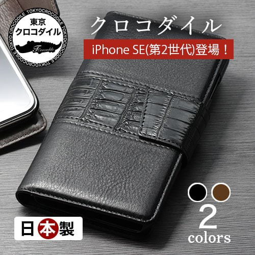 iphoneケース クロコダイル 手帳型 カバー 牛革 ...