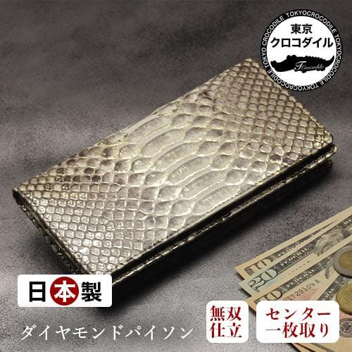 パイソン ヘビ革 蛇革 ダイヤモンドパイソン 財布...