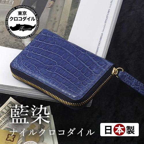 クロコダイル 財布 ミニ財布 小さい メンズ 青 ブ...