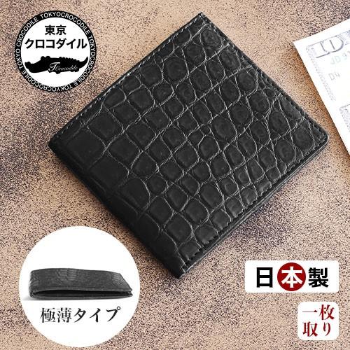 二つ折り クロコダイル 財布 折財布 メンズ ブラ...