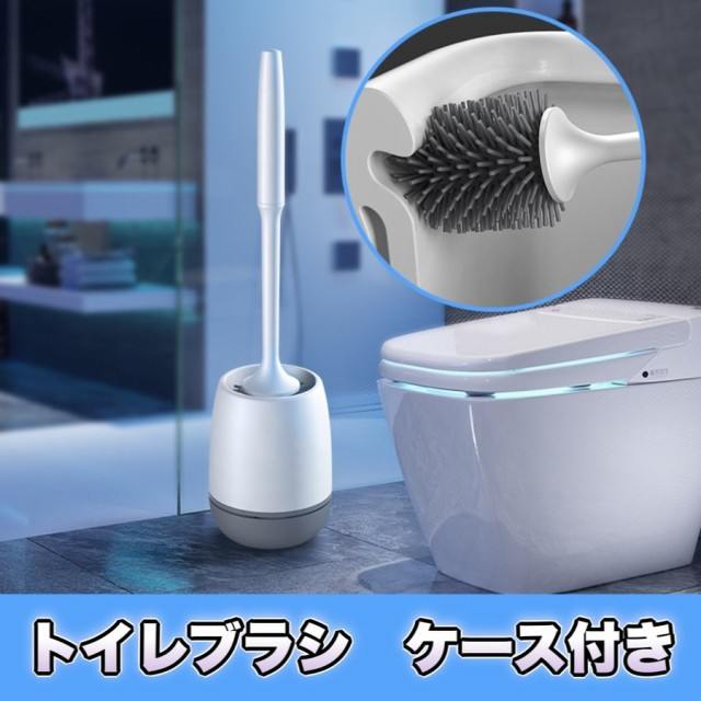 トイレブラシ 柔らかい地面式 掃除ブラシ 収納ケ...
