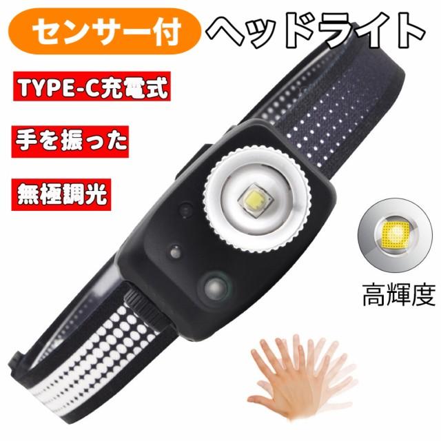 センサー付き LEDヘッドライト USB充電式 人感セ...
