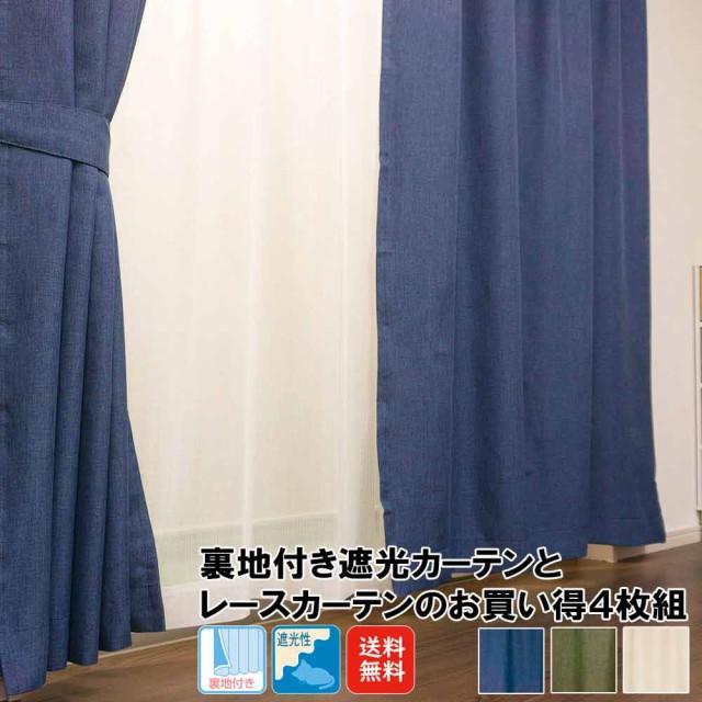 裏地付き遮光カーテンとレースカーテンのお買い得4枚組