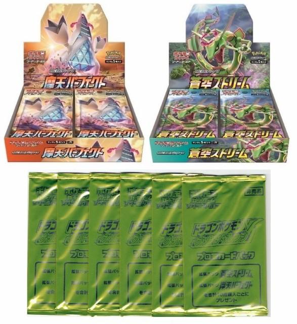 プロモカード6パック付属 ポケモンカードゲーム ...