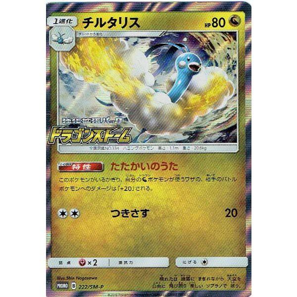 ポケモンカードゲーム/PK-222/SM-P チルタリス