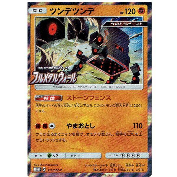 ポケモンカードゲーム/SM-P-311 ツンデツンデ