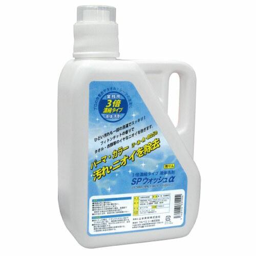 3倍濃縮タイプ 液体洗剤 SPウォッシュα 2000ml