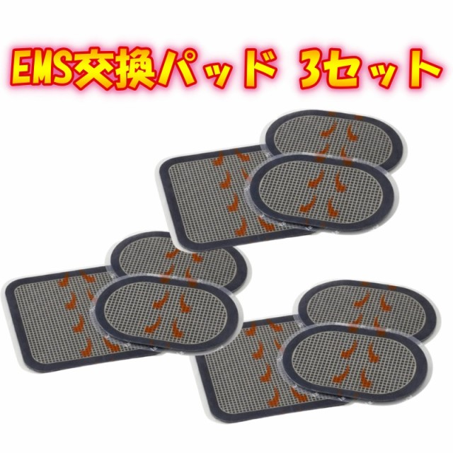 【互換3セット】スレンダートーン対応 EMS互換交...