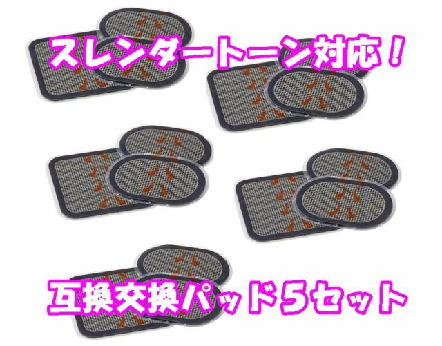【互換5セット】スレンダートーン対応 EMS互換交...