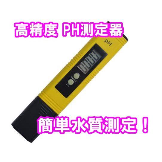 高精度 PH測定器 デジタルPH計 ペーハー測定器 水...