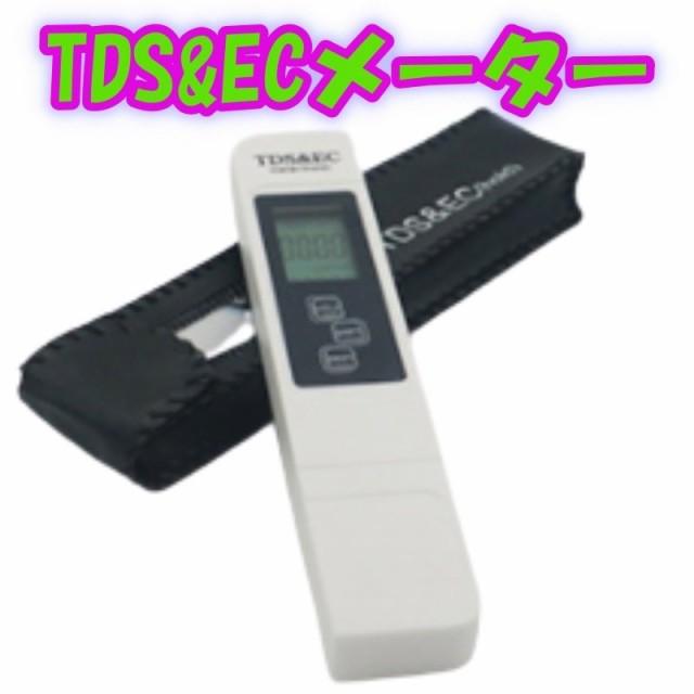 【電池付き!】TDS ECメーター  デジタル 水質測...
