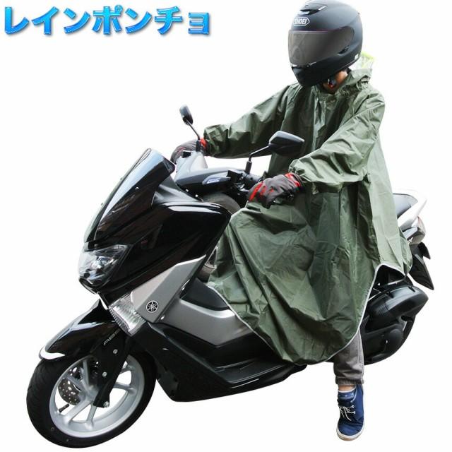 レインポンチョ スクーター 用 メンズ レディース アウトドア 原付 自転車 フリーサイズ レイン コート ウェア