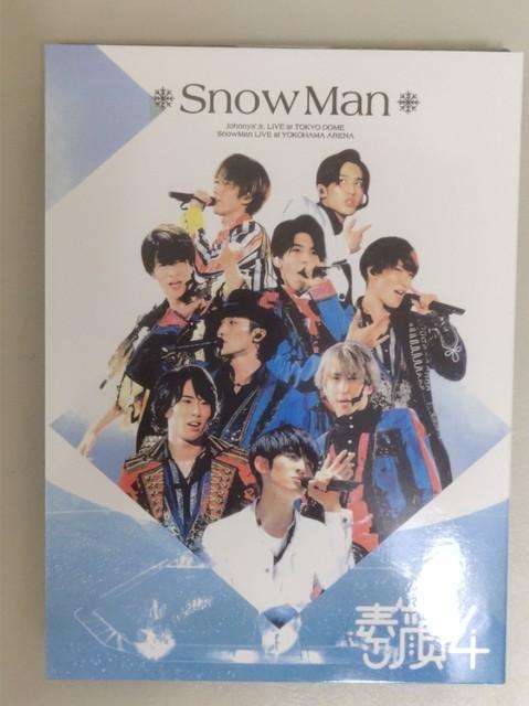 素顔4 【Snow Man 盤】 DVD 素顔4 dvd 未開封