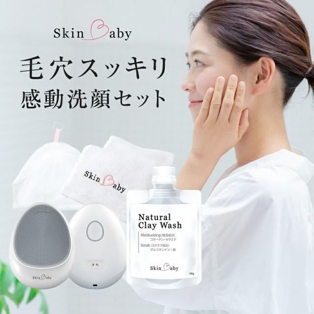 洗顔ブラシ 電動 超音波 シリコン 洗顔器 クレイ...