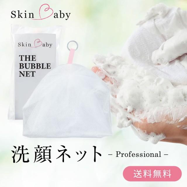 SkinBaby 洗顔ネット 泡立てネット プロフェッシ...