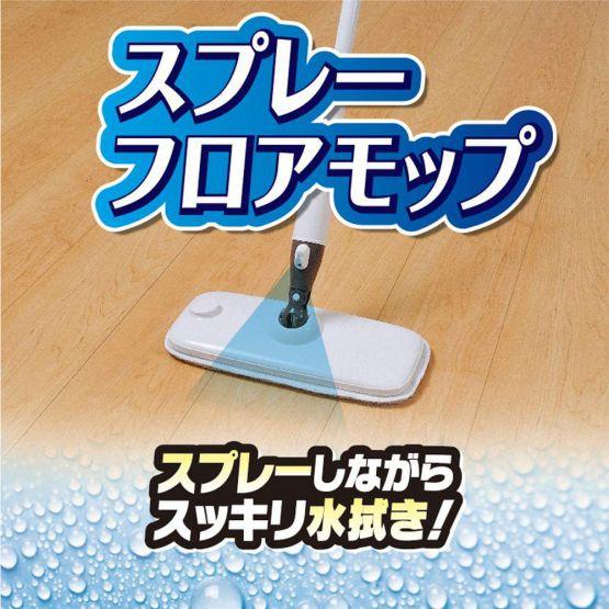 アズマ スプレー式水拭きモップ スプレーフロアモ...