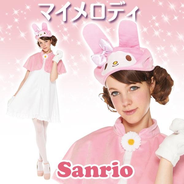 サンリオ コスチューム 大人 女性用 マイメロディ 仮装 ハロウィン
