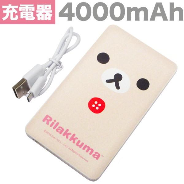 コリラックマ USB出力リチウムイオンポリマー充電...