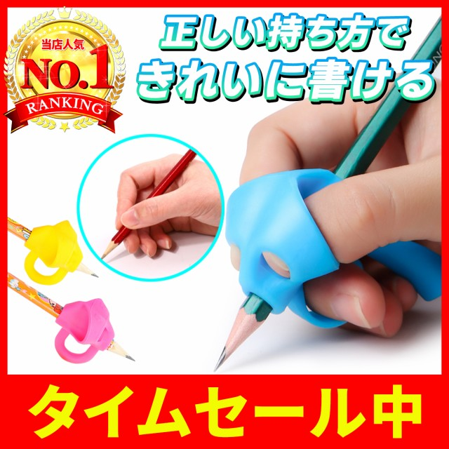 鉛筆 持ち方 矯正 子供 鉛筆持ち方 ペングリップ ...