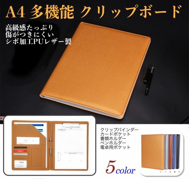 【送料無料】クリップボード A4 二つ折り 多機能...
