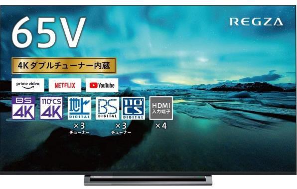 東芝 65V型 液晶テレビ レグザ 65M530X 4Kチュー...