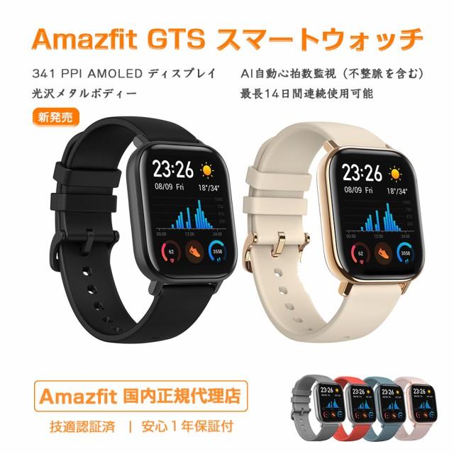 【国内正規代理店】 Amazfit GTS スマートウォッ...