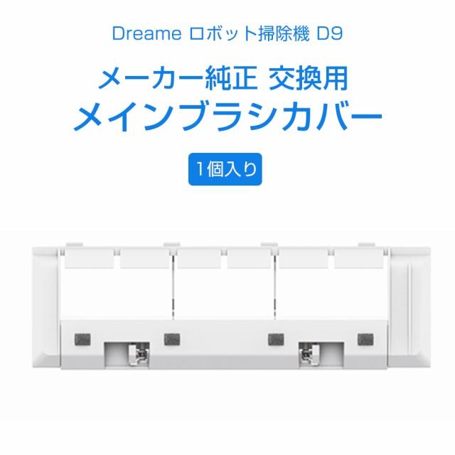 【日本正規代理店】 Dreame ロボット掃除機 D9 メ...