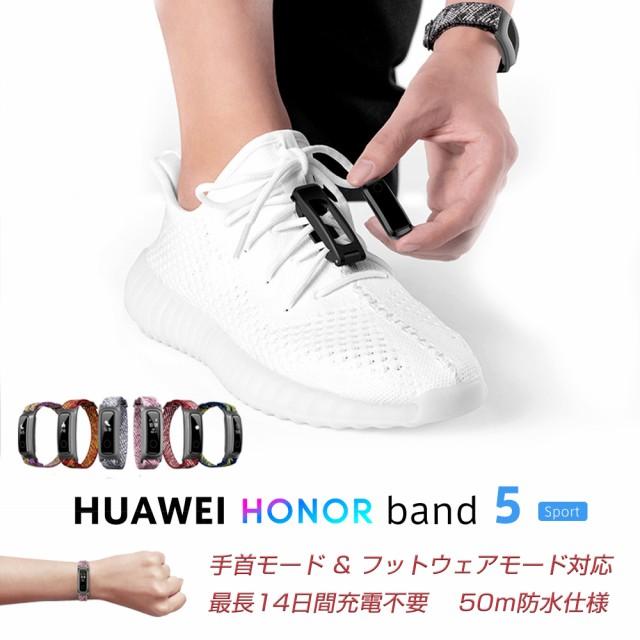 HUAWEI Honor Band 5 SPORTS 2021新商品 スマート...