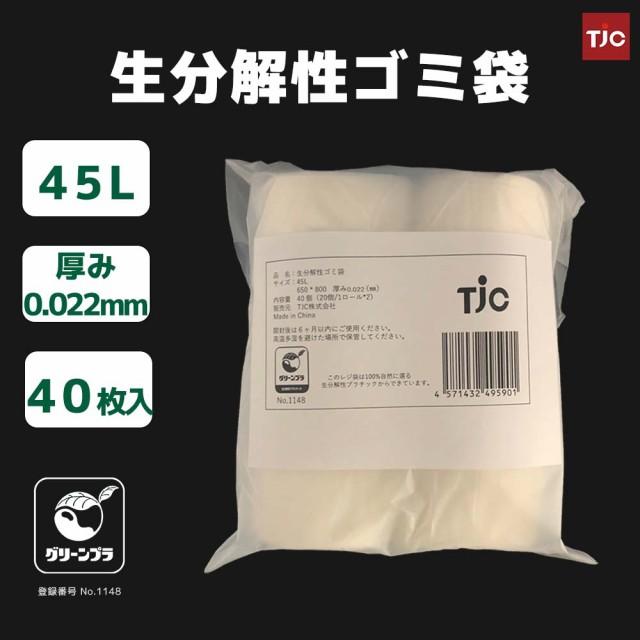 TJC 生分解性 乳白半透明 ごみ袋 詰替用 ニュー環...