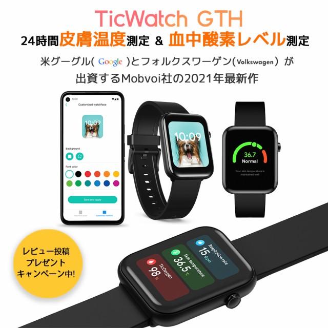 スマートウォッチ 【日本正規販売店】 TicWatch G...
