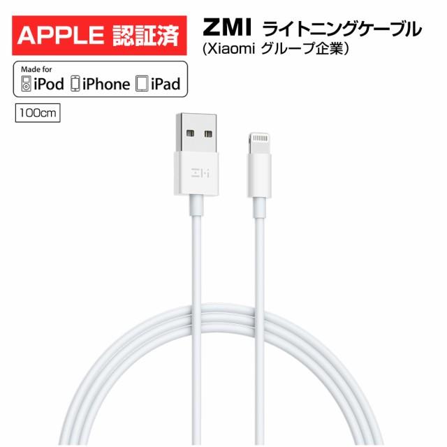 iPhone12 対応 Lightning ケーブル 認証品 充電 i...