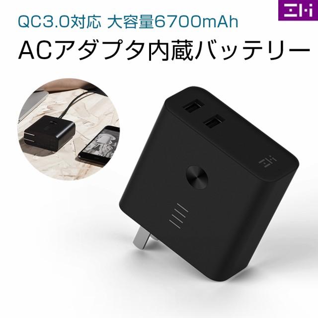 ZMI ( Xiaomi グループ) モバイルバッテリー 搭載...