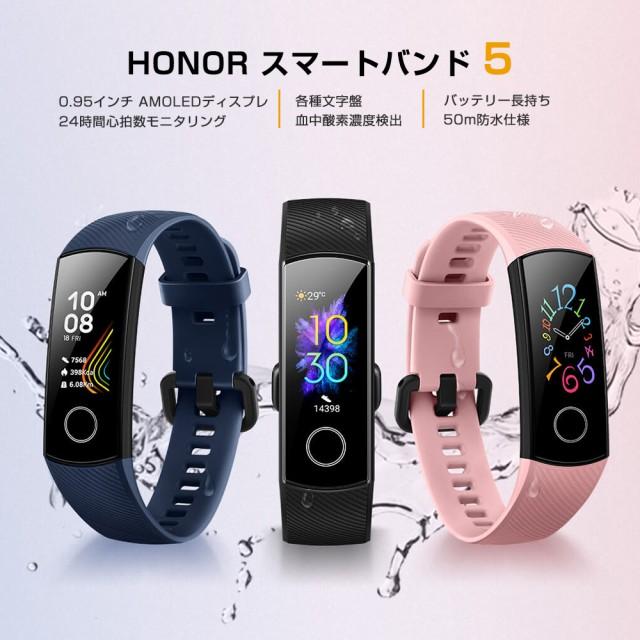 HUAWEI Honor Band 5 2020新商品 スマートウォッ...