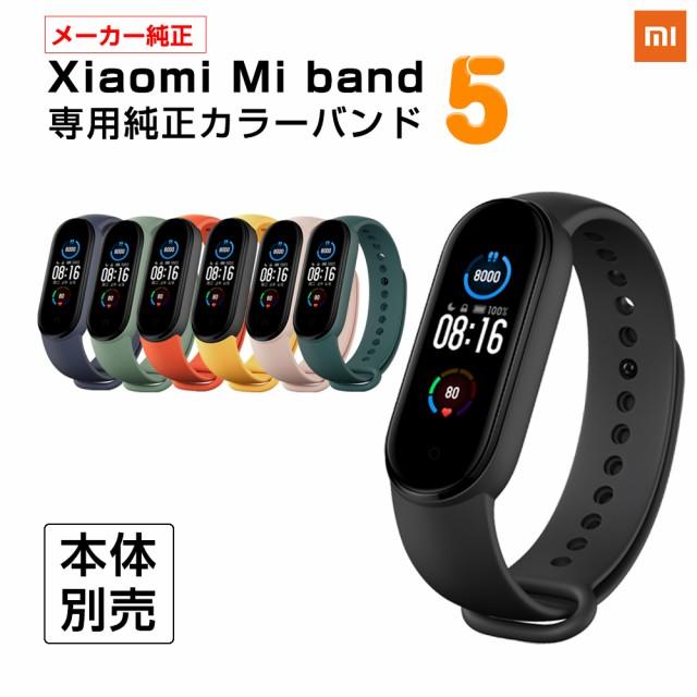 【メーカー純正】 Xiaomi Mi Band 5 専用 カラー...